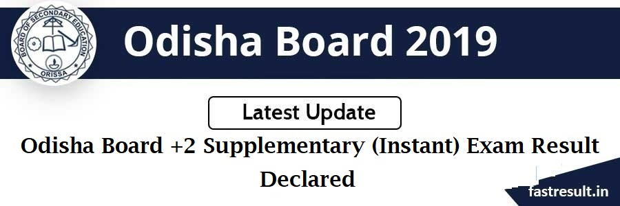 Odisha Board +2 Supplementary (Instant) Exam Result Declared