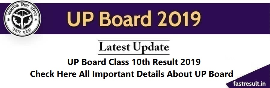 UP Board Class 10th Result 2019 Date Check Here