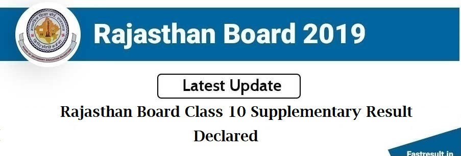 Rajasthan Board Class 10 Supplementary Result Declared