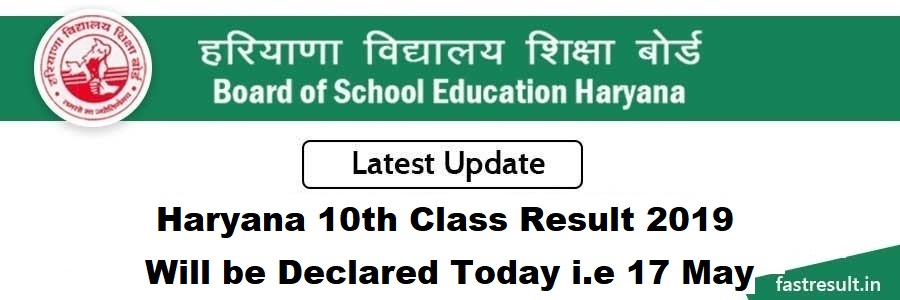 Haryana 10th Class Result 2019 Declared Today i.e 17 May at 3 PM