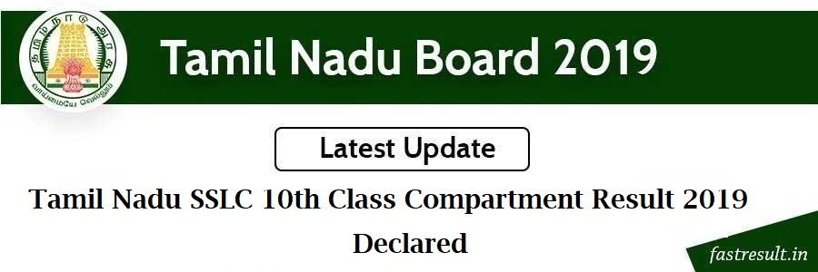 Tamil Nadu SSLC 10th Class Compartment Result 2019 Declared