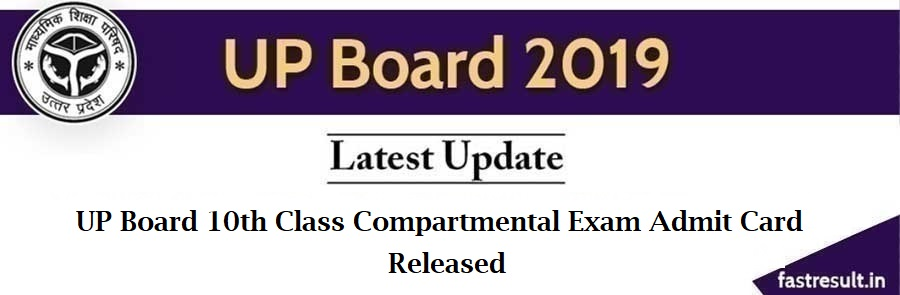 UP Board 10th Class Compartmental Exam Admit Card Released